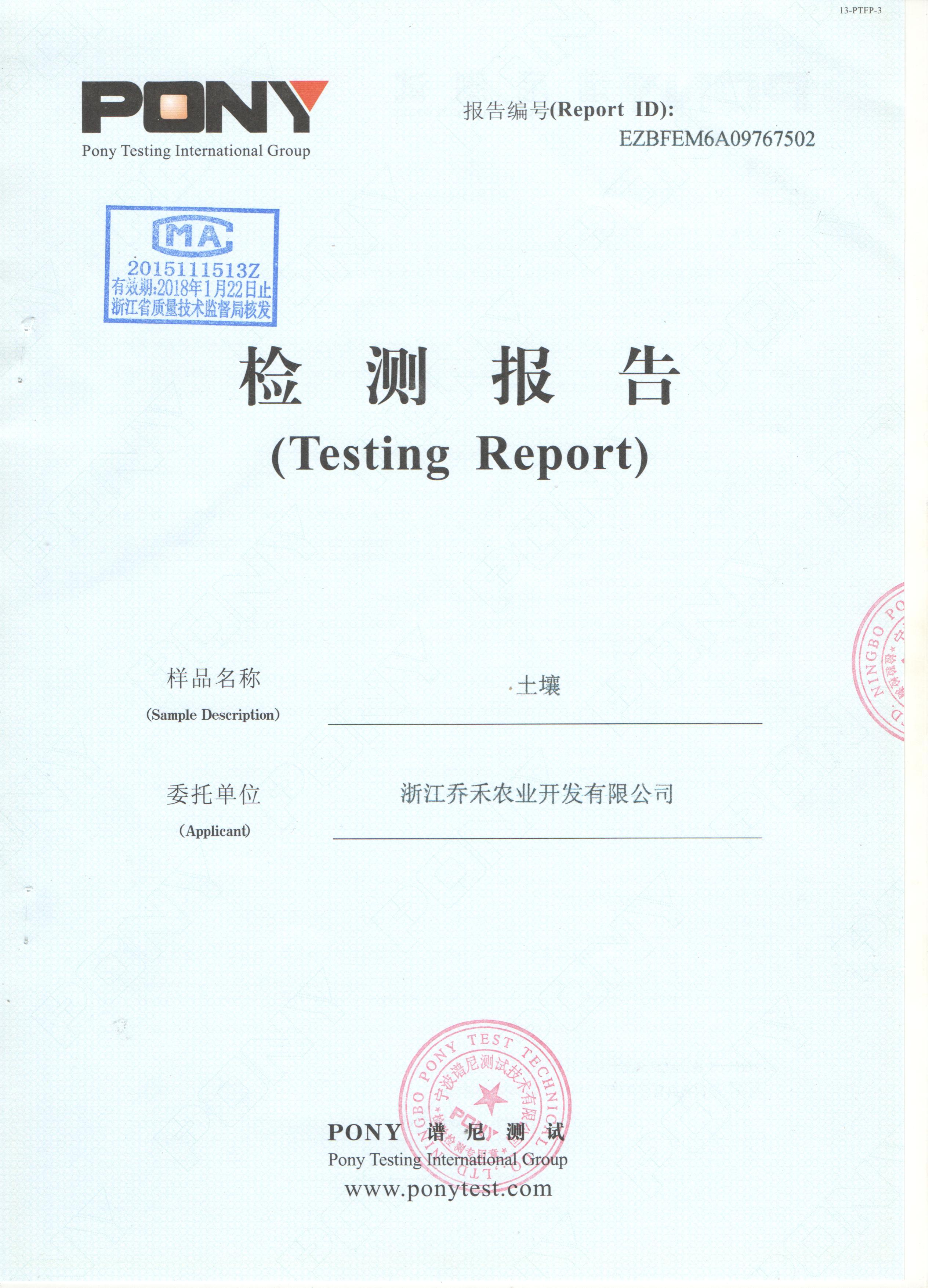 土壤检测报告