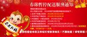 2016年春节暂停服务通知